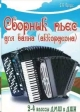 Сборник пьес для баяна(аккордеона) 2-4 кл